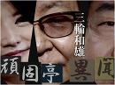 【頑固亭異聞】少子化と日本の将来[桜H28/8/30]