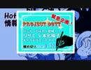 HOT!DOTT!情報局~PART16~