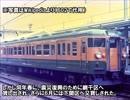 迷列車スクープ#42 尊き黒歴史