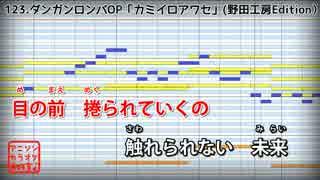 【カラオケ】ダンガンロンパ3 絶望編OP「