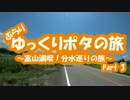 [自転車]Part3ゆっくりポタの旅~富山満喫!分水巡り~[ゆっくり]