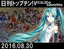 日刊トップテン!VOCALOID&something【日刊ぼかさん2016.08.30】