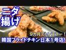 【とても残念だぁぁぁ】 韓国フライドチキン日本1号店が閉鎖!