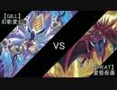 【NDNL】 8Game 幻影変化 vs 悪シノビドロッドロッ仁王立ち