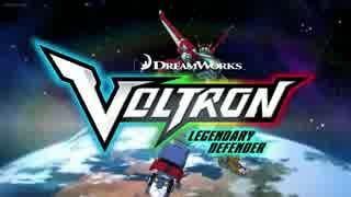 Voltron: Legendary Defender OP