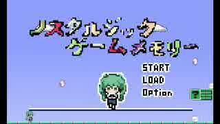【初音ミク】 ノスタルジックゲームメモリー 【ピコピコドットPV】 thumbnail