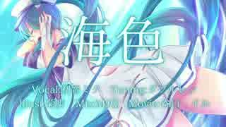 【初音ミクV4X】 海色 【カバー/オリジナ