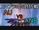 【スマブラ3DS】AUvsANB対抗戦【ストック引継】Part1