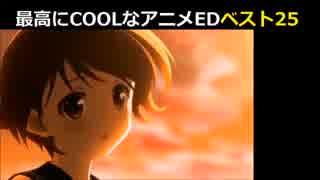 最高にCOOLなアニメEDベスト50②25位~1位