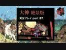 【実況】大神 絶景版 初見プレイpart37