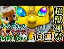 【モンスト実況】シングルのトラウマを払拭したい!超獣神祭!【13連】