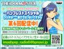 THE IDOLM@STER webラジオ~バンプレスト