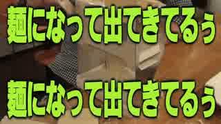 【旅動画】ぼくらは新世界で旅をする Part:15(完)【中国拉麺編】