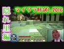 【KADA視点】マイクラ肝試し2016 隠れ里編 1/5