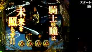 CR牙狼 金色になれXX Part.10