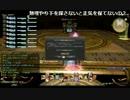 【FF14】PTクラッシャー三蔵【2hで破壊10回】