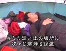 D陣二人が大泉さんの想い出の場所を次々と爆破する夢