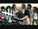 【絶望vs絶望】冥闇の恐怖 Dead by Daylight 字幕プレイ 10夜目【DbD】