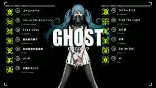 DECO*27 - 5th Album「GHOST」クロスフェード