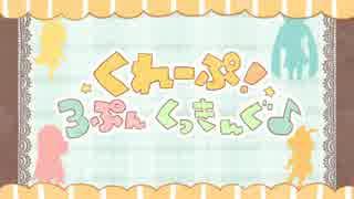 【ミク リン レン ルカ】くれーぷ!3ぷん