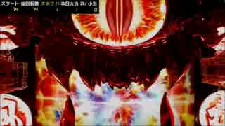 【卓上】 CR烈火の炎2 319ver 【テスト】