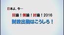 1/3【経済討論】財政出動はこうしろ![桜H28/9/3]
