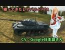 【WoT】帰ってきたレア様のLeopardPTA【Google日本語】
