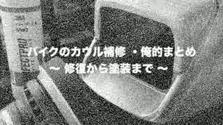 バイクのカウル補修 ・俺的まとめ (2)塗装下地を作る