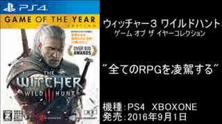【2016年9月】発売予定ゲームランキング