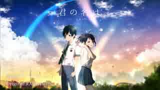 【ニコカラ】前前前世(movie ver.)≪off v