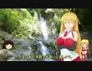 【NM4-02】弦巻マキと名所探訪 part.12「福岡県・菅生の滝」