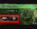 【WoTX】「Hammer祭りで豆腐がうまい」M56 Scorpion【ゆっくり】