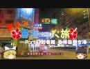 【ゆっくり】夏休み香港一人旅 part4 到着編 香港国際空港