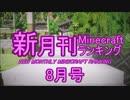 新・月刊Minecraft(マインクラフト)ランキング 2016年8月号