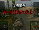 【WoT】ゆっくりテキトー戦車道 T95編 第37回「のうきん」