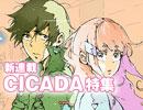 第50回祝★新連載 『CICADA(シカーダ)が生まれた日〜スピリッツ現役担当&副編集長...