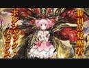 決闘少女デュエマ☆マギカ 第17話「サイキックレボリューション」