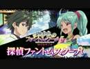WEBラジオ「探偵ファントムスクープ」24回(2016/8/31)