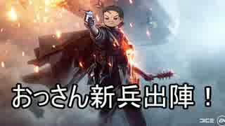 【ゆっくり】おっさん新兵出陣!【BF1】
