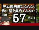【洒落怖part57より】その1【ゆっくり怪談】