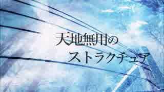 【KAITO、鏡音レン】天地無用のストラクチ
