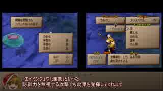 【サガフロ2】クヴェル縛りPart12【ゆっくり実況】
