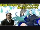 総統閣下は戯言シリーズのアニメ化に超お喜びのようです