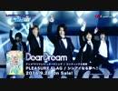 DearDream   アニメ ドリフェス! OP 主題歌 PLEASURE FLAG