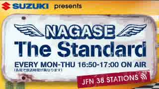 SUZUKI presents NAGASE The Standard 2016年08月29日