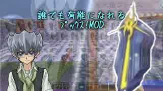 【Minecraft自作MOD】誰でも有能になれるブックス!MOD