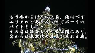 【ゆっくり怪談】クリスマスイヴの夜【怖