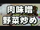 【作り置きに便利】肉味噌野菜炒め【多めに作った肉味噌活用術】