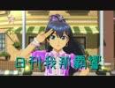 日刊 我那覇響 第1085号 「私はアイドル♡」 【ソロ】