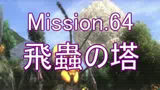 【地球防衛軍4.1】ピンクの悪魔のフェンしば!M64【ゆっくり実況】